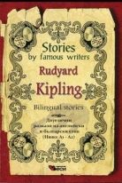 Stories by famous writers Rudyard Kipling Bilingual