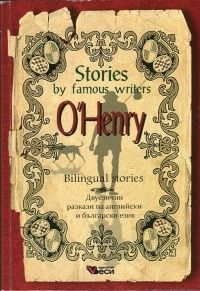 Stories by famous writers O'Henry Bilingual