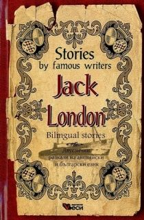 Stories by famous writers Jack London bilingual