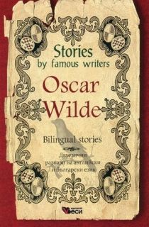 Stories by famous writers Oscar Wilde Bilingual
