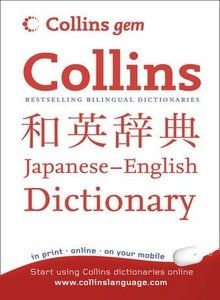 Japanese Dictionary (Gem) (Japanese and English Edition)