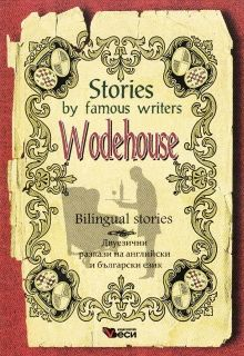 Stories by famous writers Wodehouse Bilingual