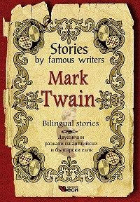 Stories by famous writers Mark Twain Bilingual