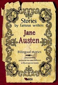 Stories by famous writers Jane Austen Bilingual
