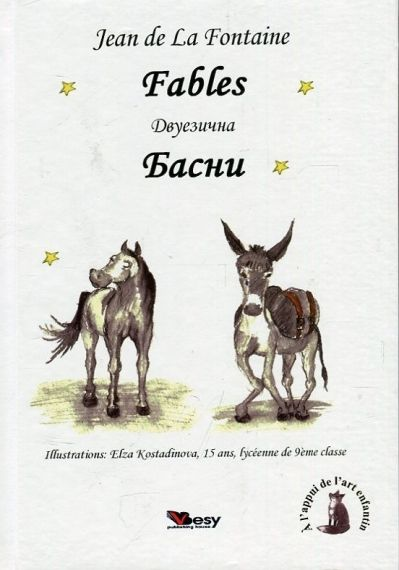 Fables/Басни