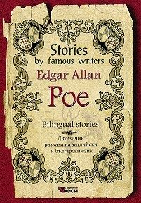 Stories by famous writers Edgar Allan Poe Bilingual
