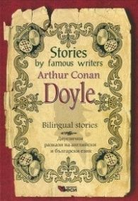 Stories by famous writers Arthur Conan Doyle Bilingual