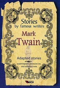 Stories by famous writers Mark Twain Adapted Stories