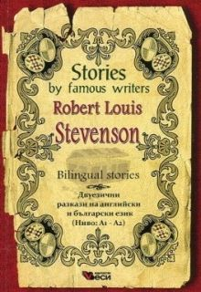 Stories by famous writers Robert Louis Stevenson (Bilingual stories)