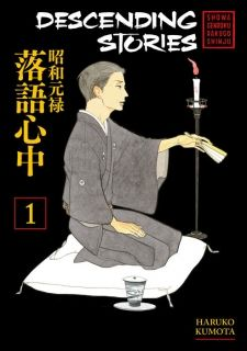 Descending Stories Showa Genroku Rakugo Shinju 1